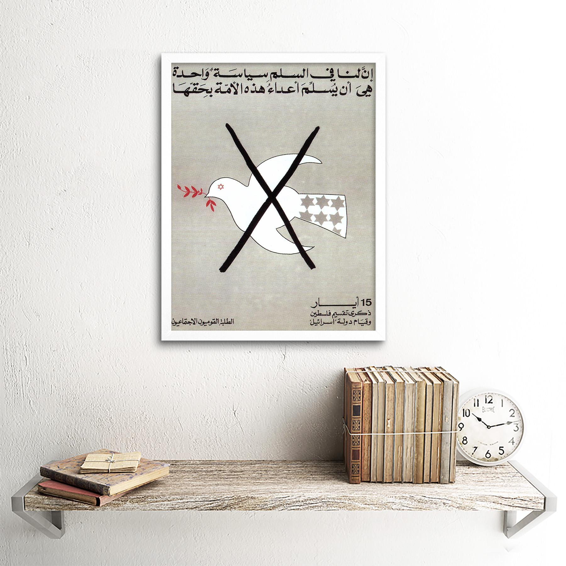 Propaganda Dove Division Palestine Israel 12X16 Inch Framed Art Print