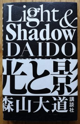 The photography book cover of Light and Shadow by Daido Moriyama. Paperback.