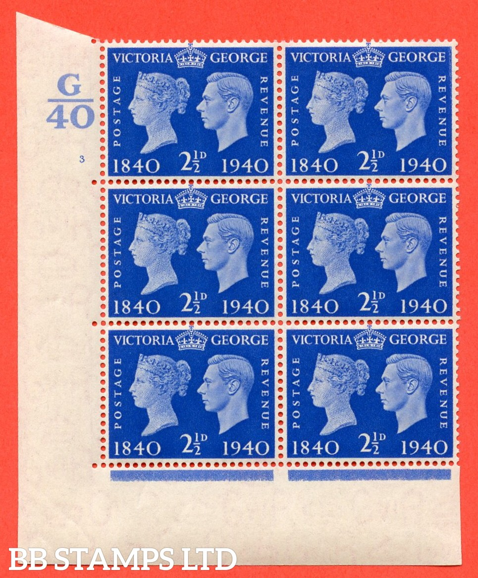 """SG. 483. QCom6. 2½d Ultramarine. A Superb UNMOUNTED MINT """" Control G40 cylinder 3 no dot """" block of 6 with perf type 5 E/I."""
