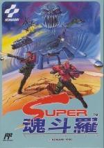 Super C (NES)