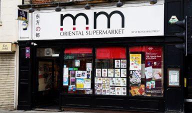 MM Oriental Supermarket Shopping