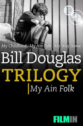 Bill Douglas, My Ain Folk