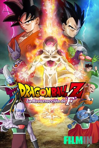Dragon Ball Z : La Resurrección de F