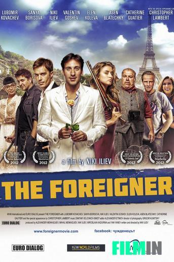 El Extranjero (2014)