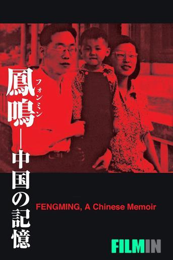 Fengming. A Chinese Memoir