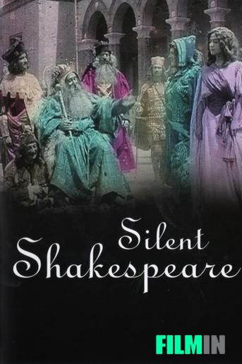 Shakespeare mudo