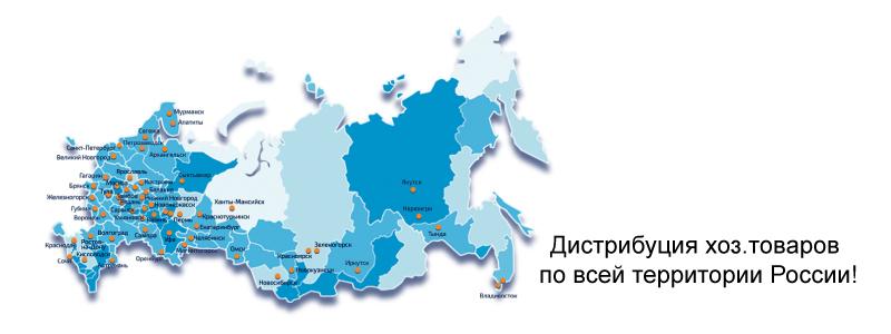 Дистрибуция по всей России
