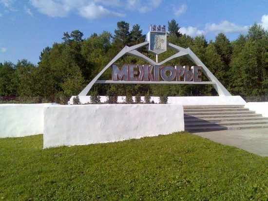 Mezhgorye, Republic of Bashkortostan
