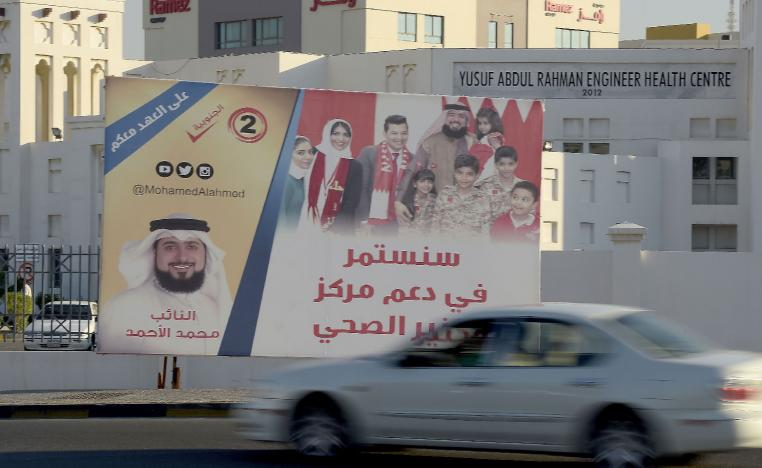 Billboards carrying pictures of candidates running for Bahrain's legislative elections are seen on the streets of Isa Town south of Manama on November 22, 2018.