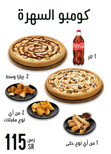 عروض مايسترو بيتزا