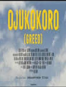 Ojukokoro (Greed) Poster