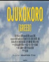Ojukokoro (Greed)