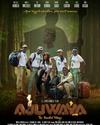 Ajuwaya