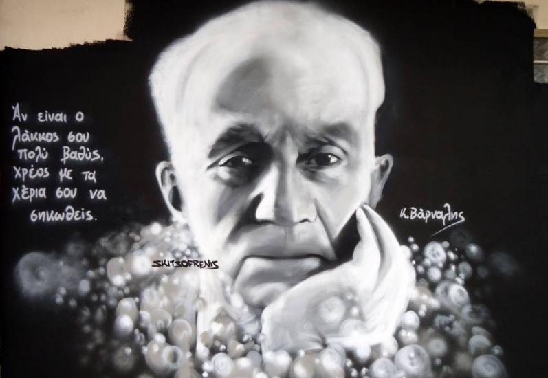 Greek poet - Kostas Varnalis.