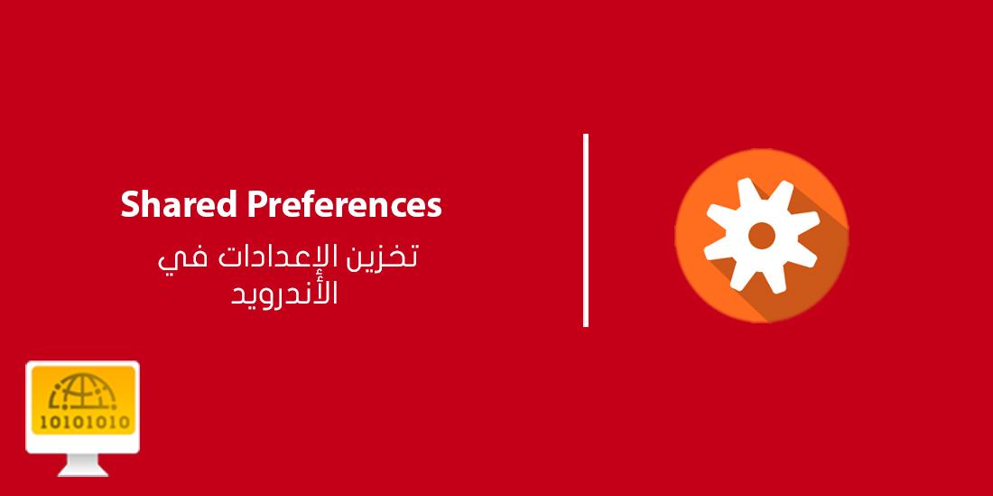 تخزين الإعدادات في الأندرويد   Shared Preferences