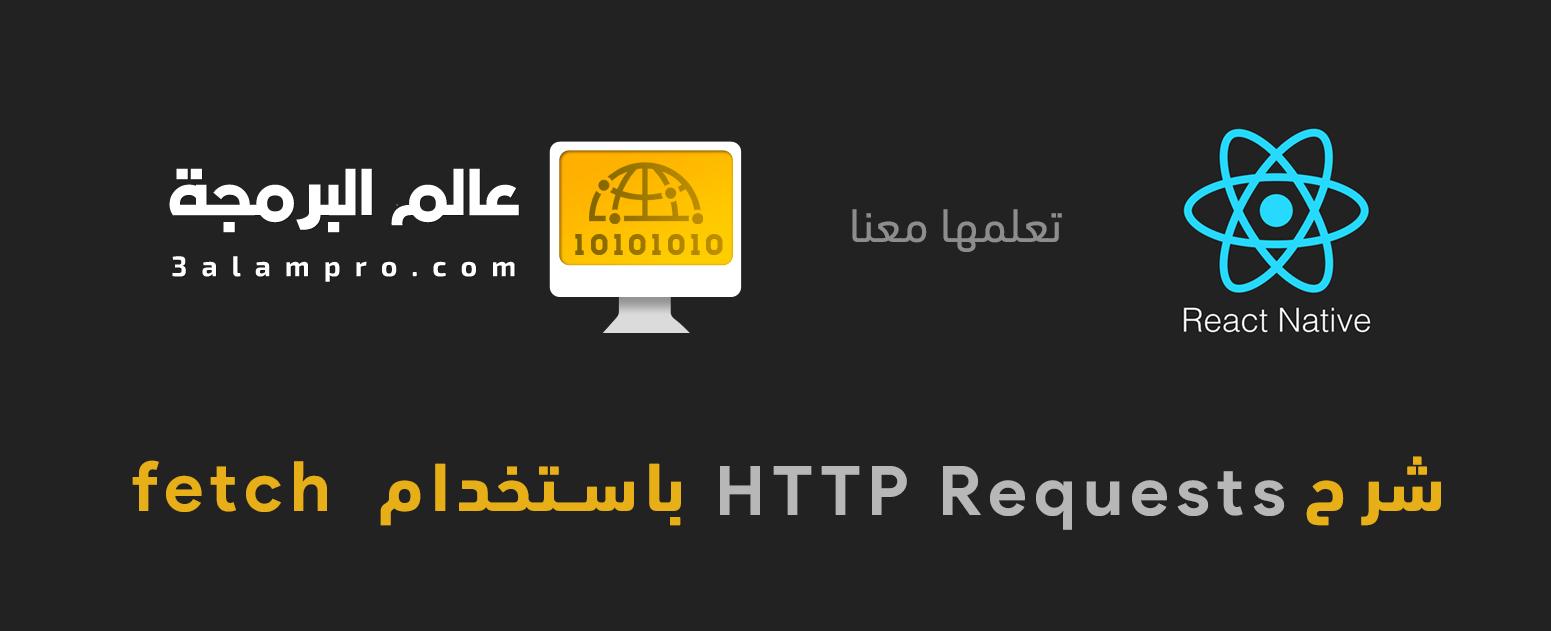 شرح HTTP Requests باستخدام fetch في React Native