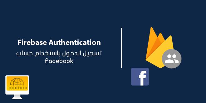 Firebase Authentication | تسجيل الدخول باستخدام حساب فيسبوك
