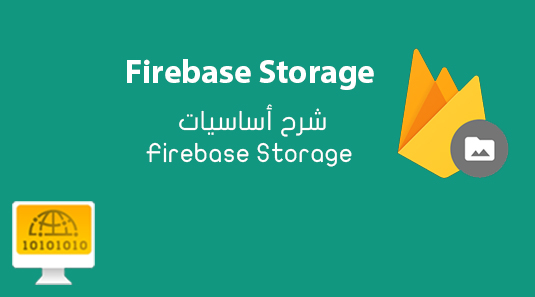 شرح أساسيات Firebase Storage