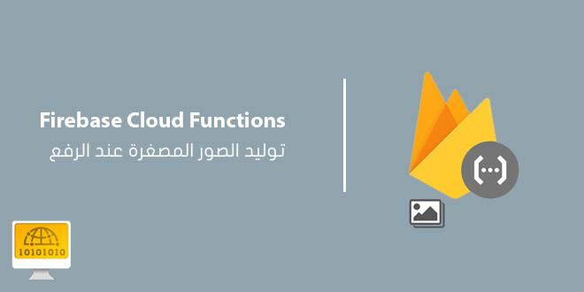 توليد الصور المصغرة عند رفع الصور | Firebase Cloud Functions