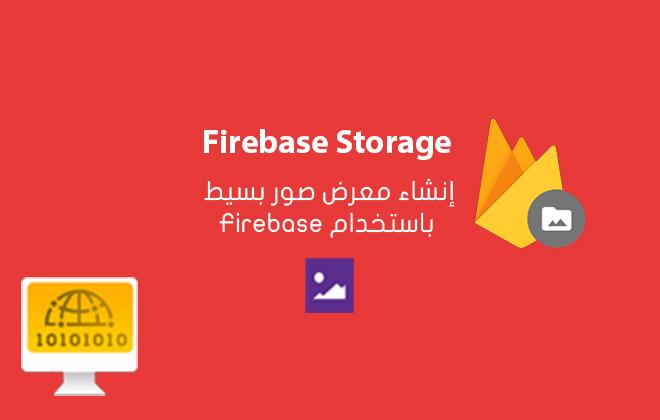 إنشاء معرض صور بسيط باستخدام Firebase Storage