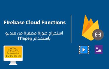 استخراج صورة مصغرة من فيديو | Cloud Functions