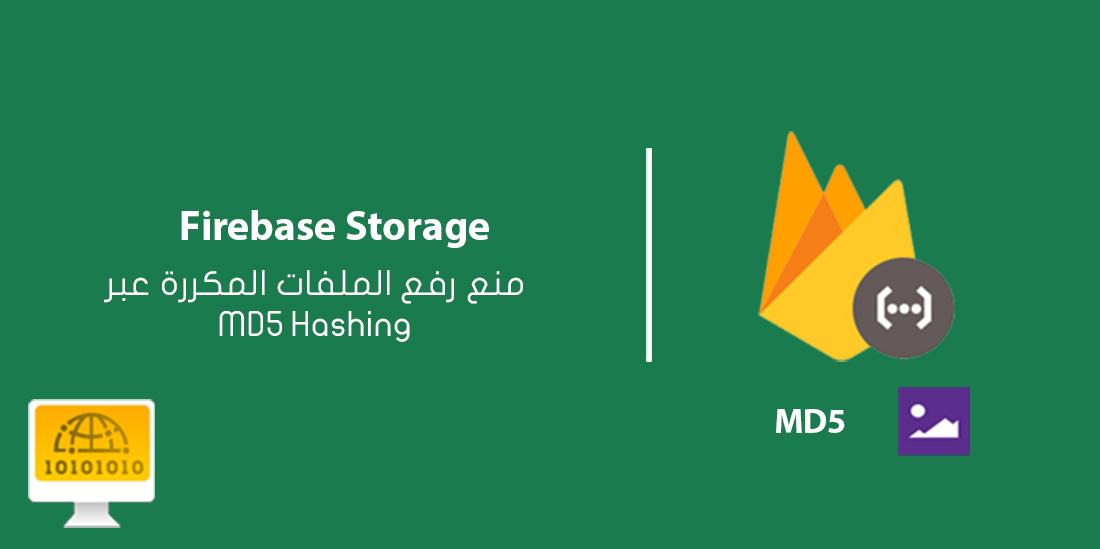 منع رفع الملفات المكررة على Firebase Storage