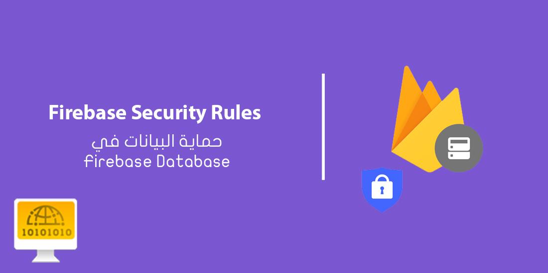 حماية البيانات في Firebase Database