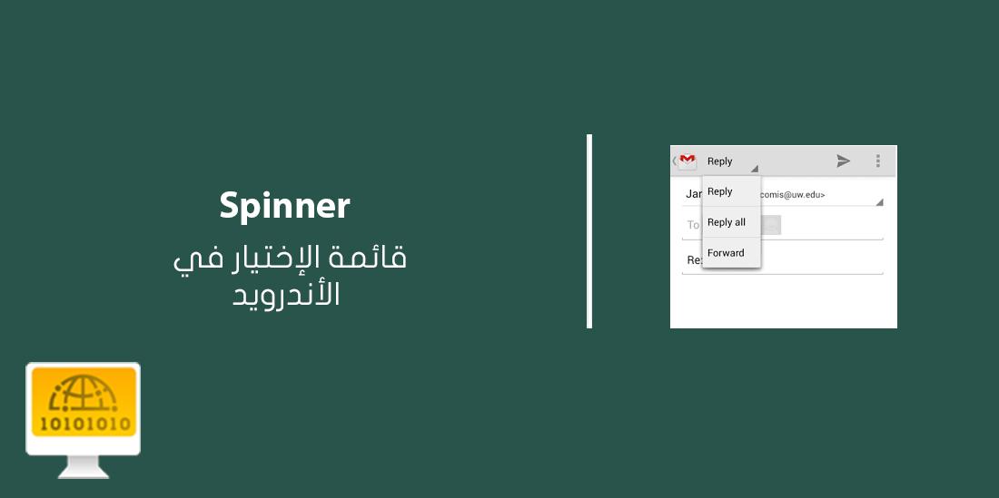 قائمة الاختيار في الأندرويد | Spinner