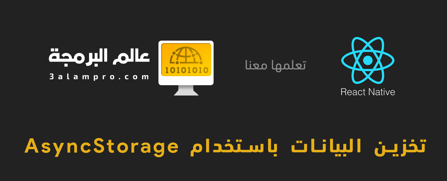 تخزين البيانات باستخدام AsyncStorage في مكتبة React Native