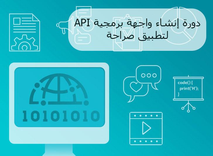 تطوير واجهات برمجية API لتطبيق صراحة