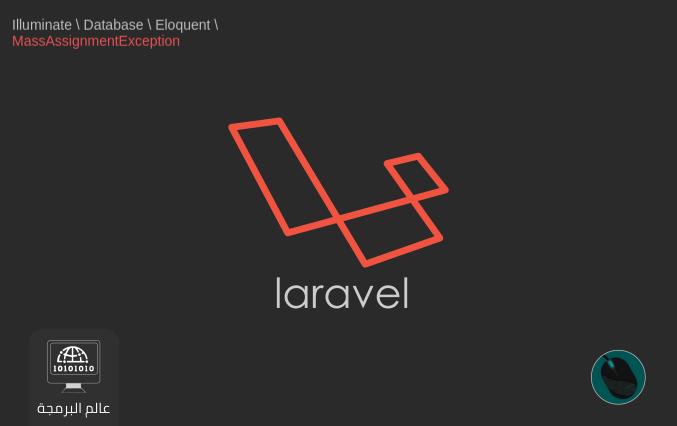الإدخال والتعديل بشكل آمن في لارافيل ومشكلة Mass-Assignment