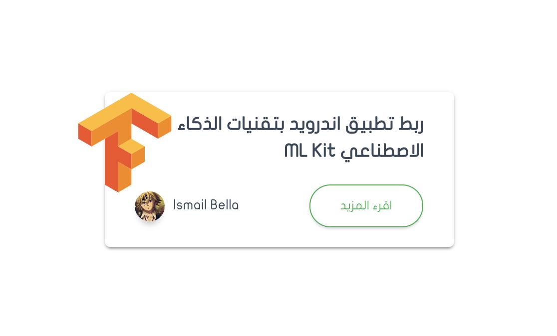 التعرف على كل خواص مكتبة ML kit من فايربيز