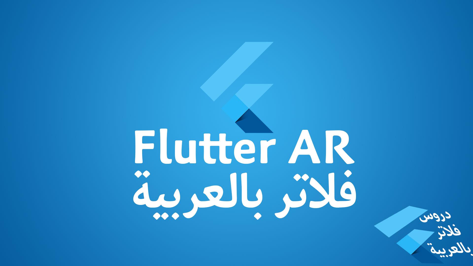 ماهو فلاتر flutter ؟ و كيف يمكنك ان تبدأ بتعلمه الآن