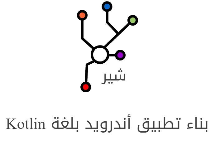 دورة برمجة تطبيقات الجوال (Kotlin)