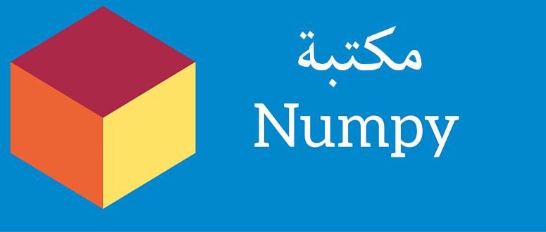 مكتبة Numpy – الخطوة الأولى في علم البيانات بلغة البايثون