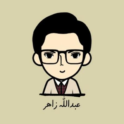 عبدالله زاهر