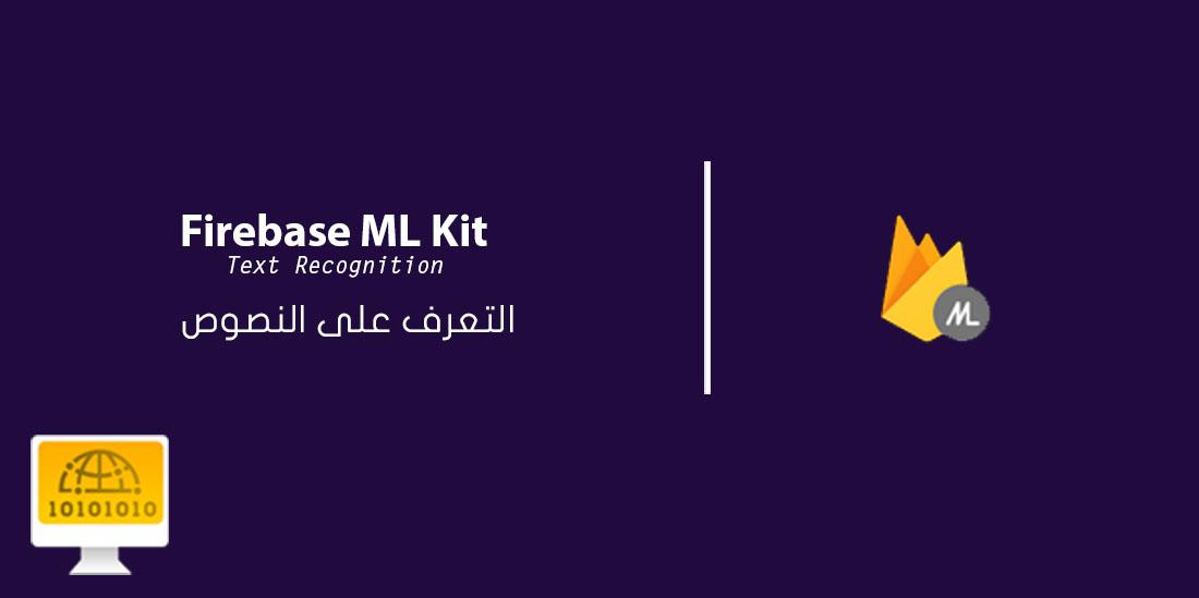 Firebase ML Kit | التعرف على النصوص