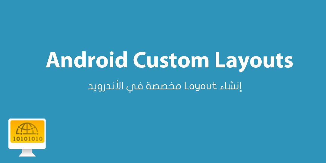 Custom Layouts في الأندرويد