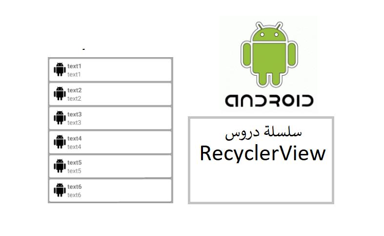 احتراف الـ RecyclerView  في تطبيقات الأندرويد