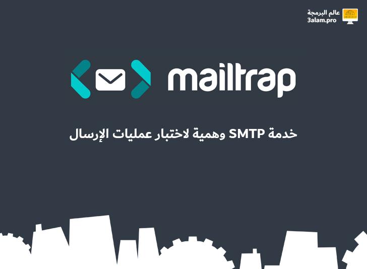 Mailtrap خدمة SMTP مجانية لإختبار الرسائل