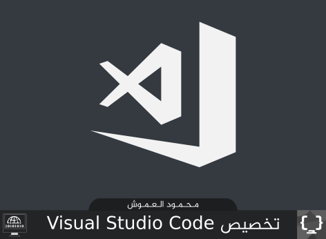 تخصيص محرر Visual Studio Code