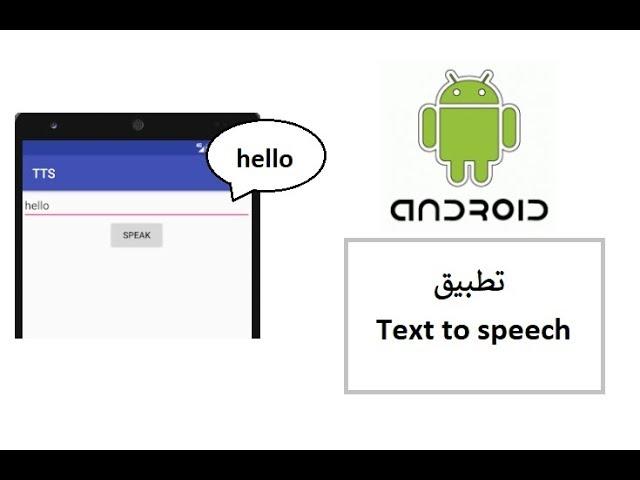 Text To Speech  في تطبيقات الأندرويد ..