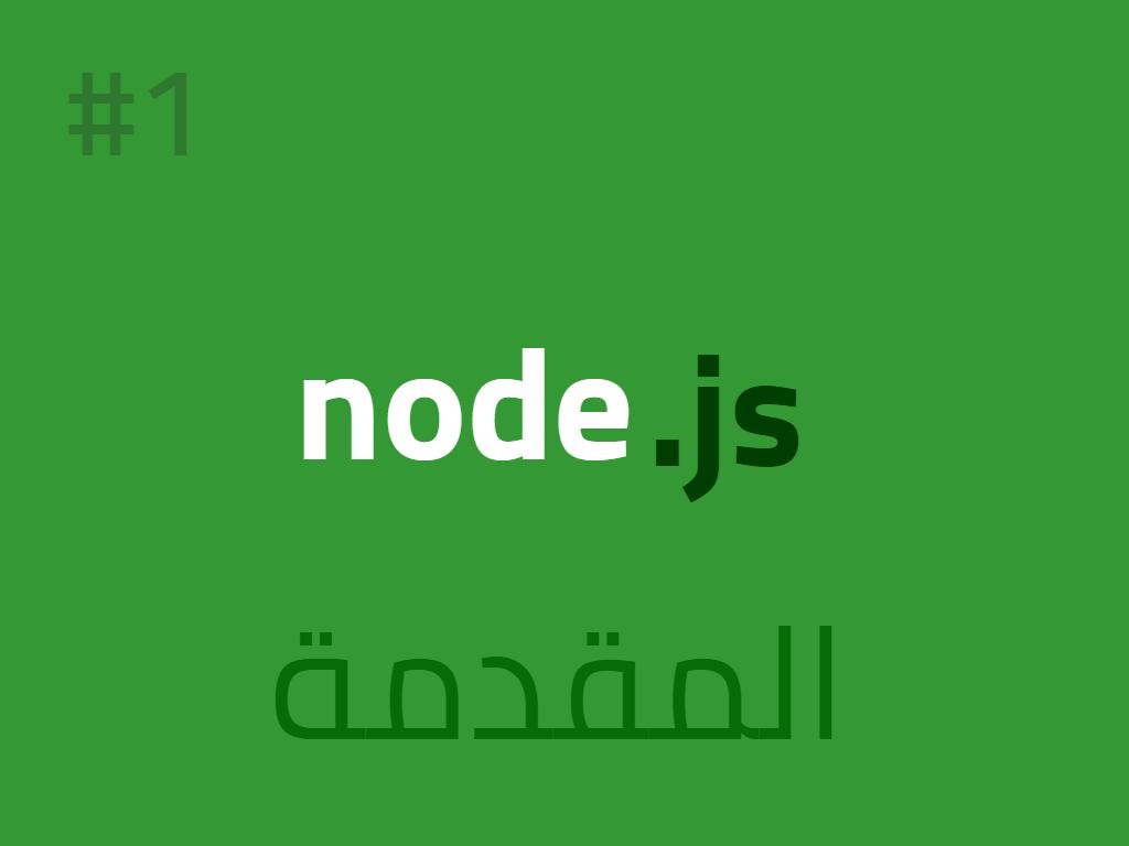 سلسلة احتراف Node js - #1 مقدمة