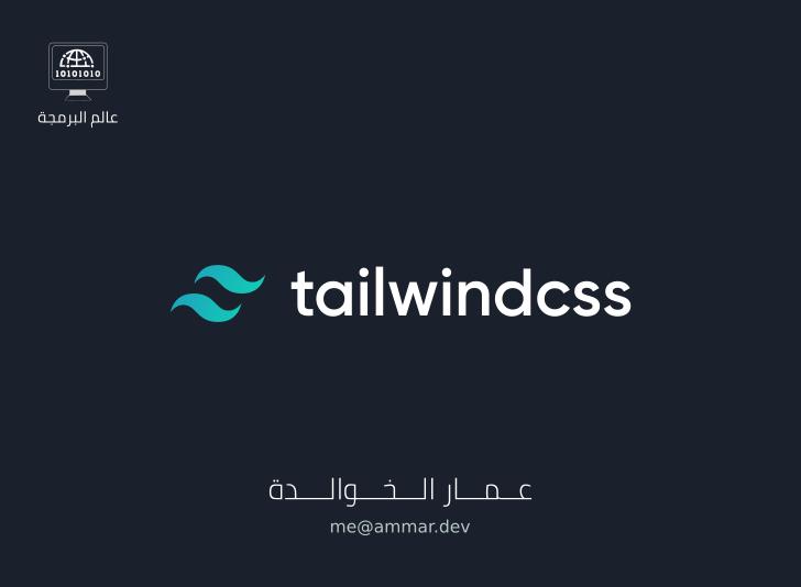 مقدمة في أساسيات إطار عمل TailwindCSS