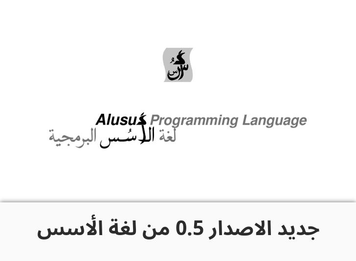 جديد الاصدار 0.5 من لغة الأسس