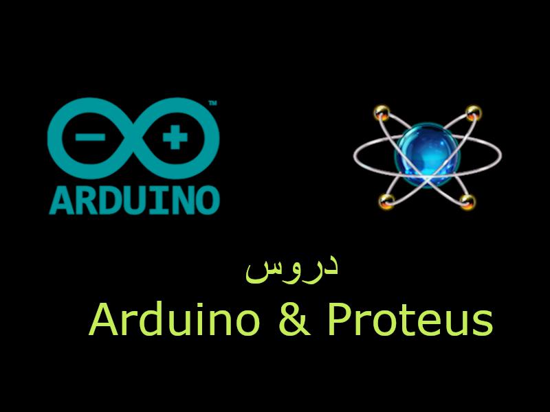 أردوينو و بروتيوس