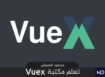 تعلم Vuex