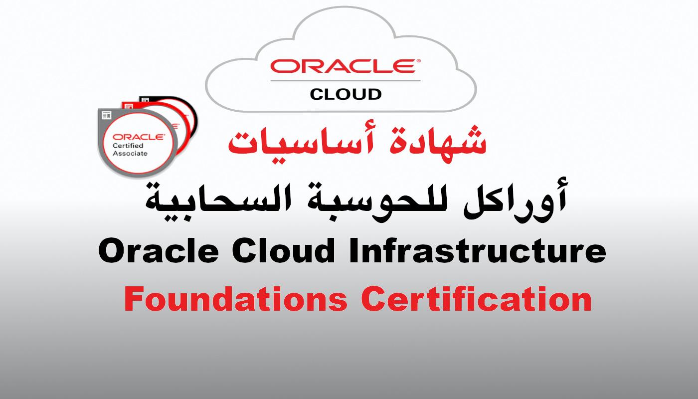 شهادة أساسيات أوراكل للحوسبة السحابية OCI Certification