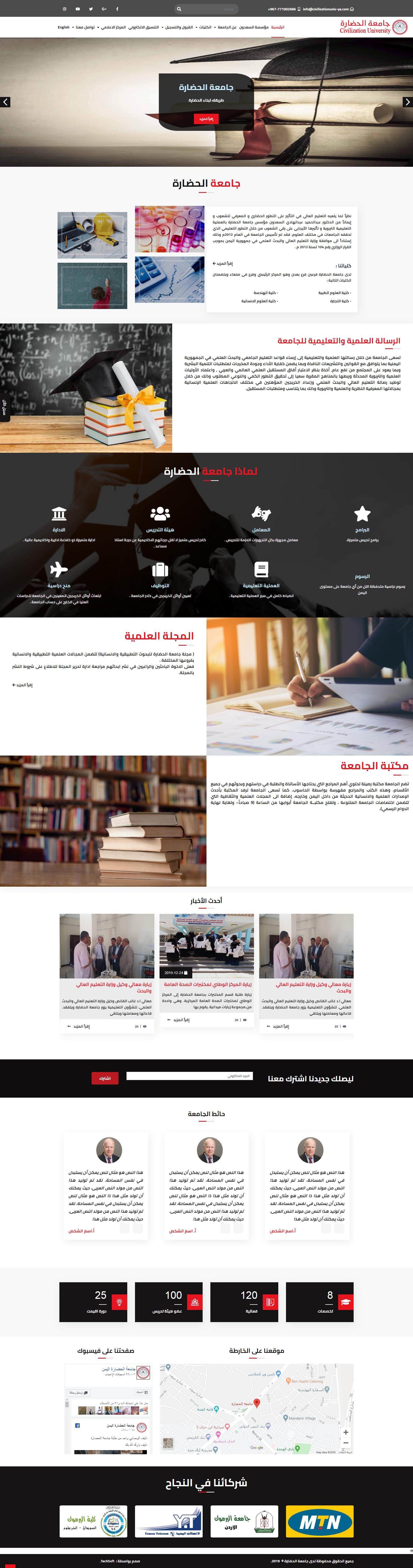 افتتاح موقع جامعة الحضارة باليمن