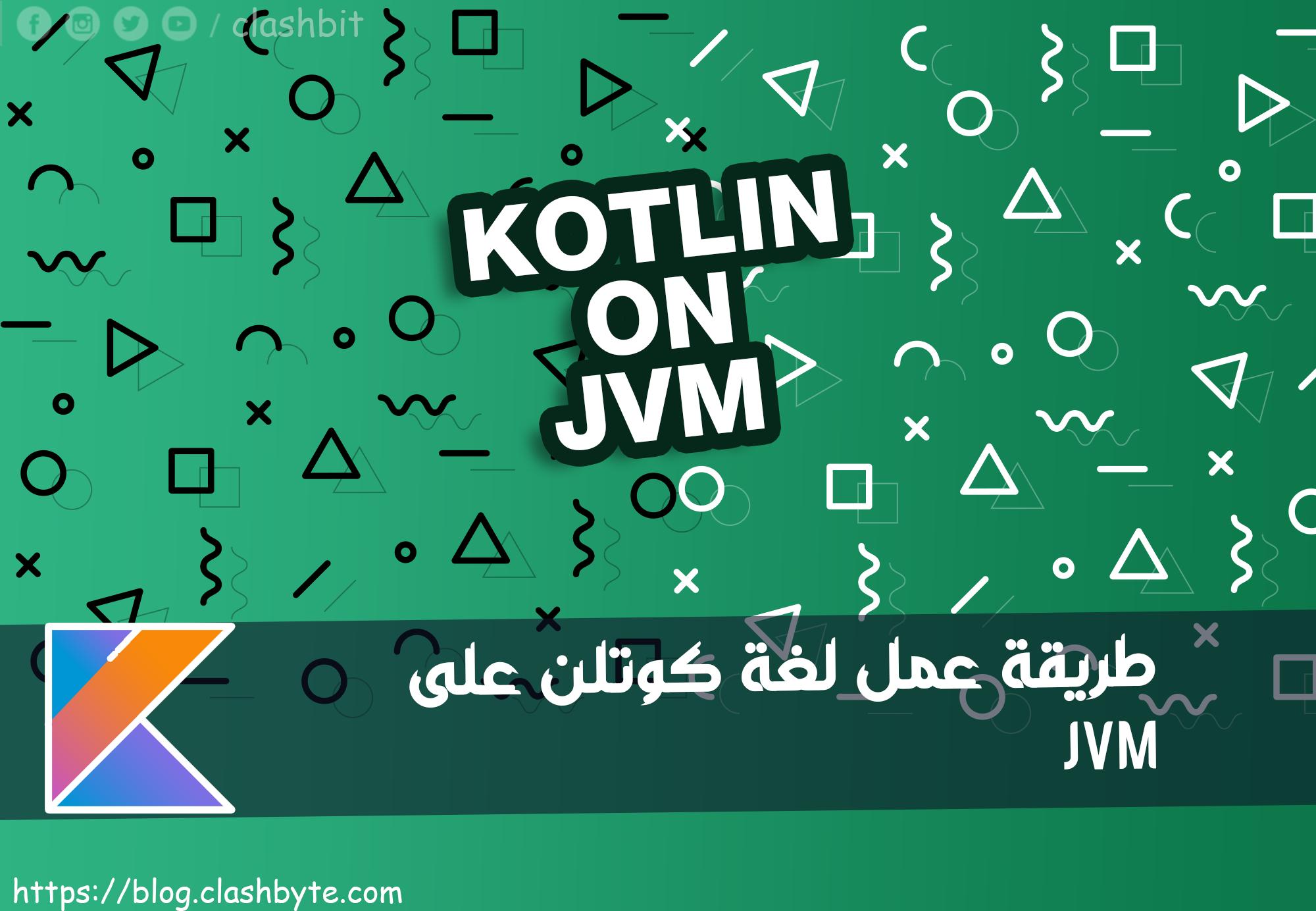 طريقة عمل لغة كوتلن على JVM